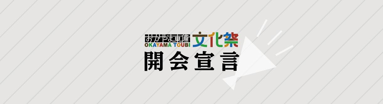 おかやま東備文化祭開会宣言